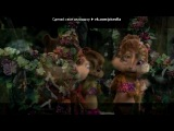 «Новый» под музыку Alvin and the chipmunks - Say Hey. - OST Элвин и бурундуки 3.!. Picrolla