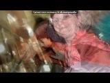 «настена днюха» под музыку Новенькое!DJ NEXT - Жара в клубе (ХИТ 2011). Picrolla
